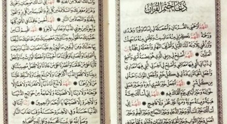 دعاء ختم القرآن قصير مكتوب كامل Mashreq News