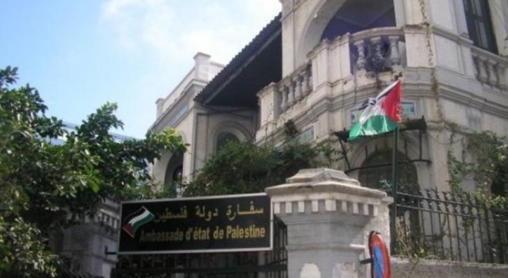 السفارة الفلسطينية القاهرة