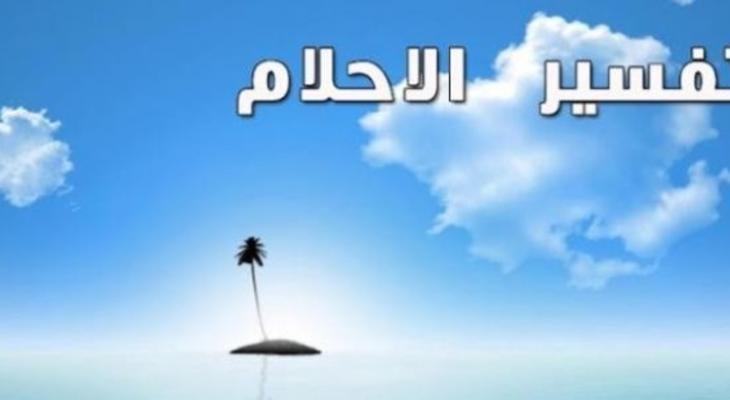 c7d50a68e تفسير حلم الجماع في المنام ! ! - المشرق نيوز