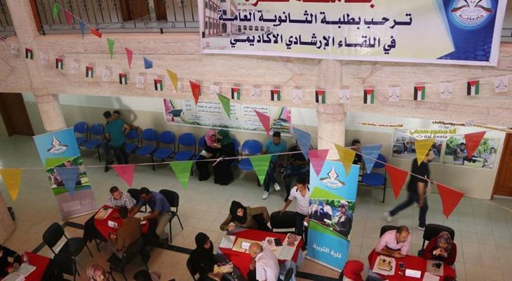 جامعة غزة استقبال 1