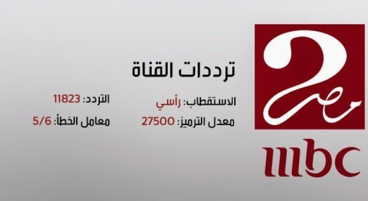تردد قناة ام بي سي مصر الجديد 2018 Mbc Masr على نايل سات Mashreq