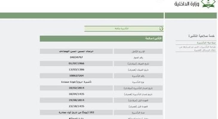 استعلام عن تاشيرة خروج وعودة مفردة إستعلام تأشيرة خروج وعودة Mashreq News