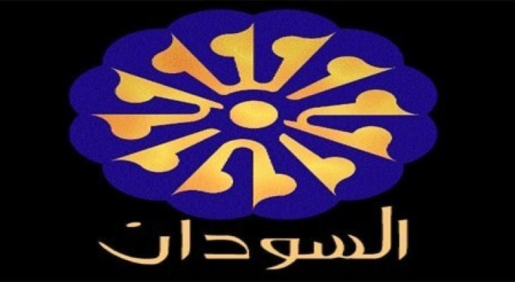 تلفزيون السودان Sudan بث مباشر تردد تلفزيون السودان مؤتمر اعلان