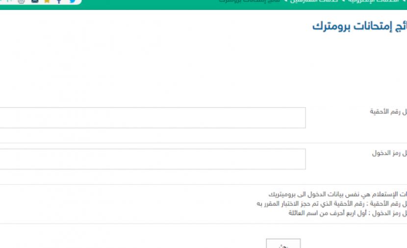 نتائج البرومترك نتائج إمتحانات برومترك 1441 الهيئة السعودية