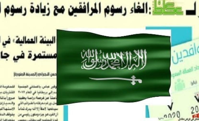 هل هناك امل في الغاء رسوم المرافقين والمقيمين في المملكة العربية السعودية Mashreq News