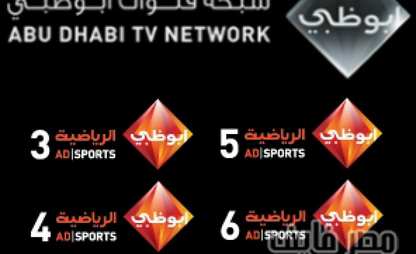 تردد قنوات ابوظبي الرياضية المفتوحة على النايل سات 2018 Mashreq News