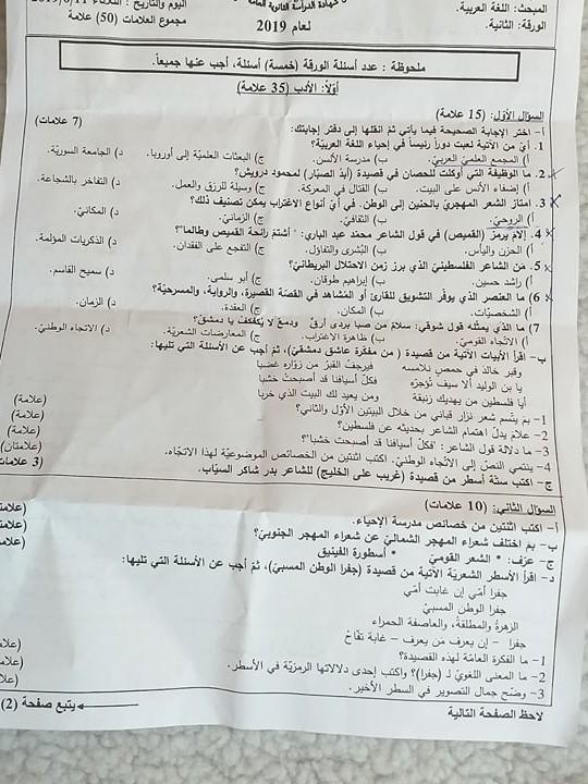 امتحان لغة عربية ورقة ثانية2.jpg