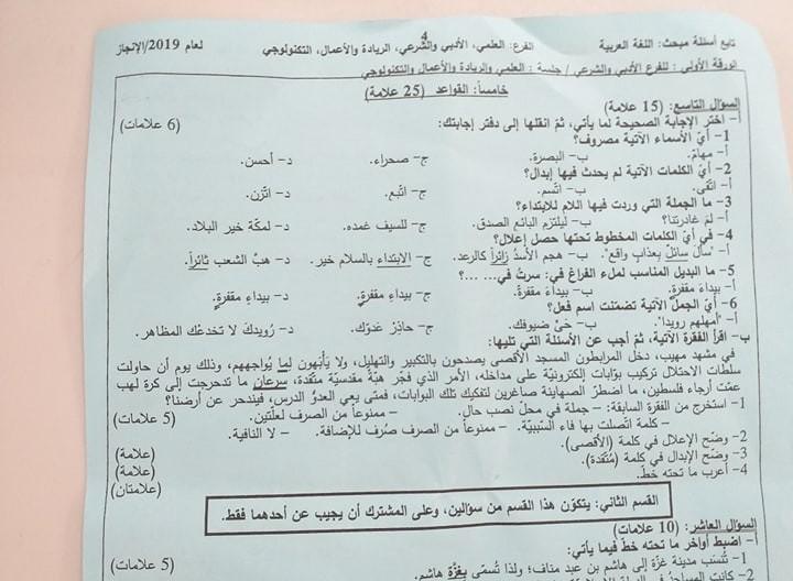 امتحان اللغة العربية 2019 10.jpg