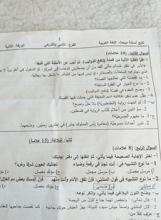 امتحان لغة عربية ورقة ثانية.jpg