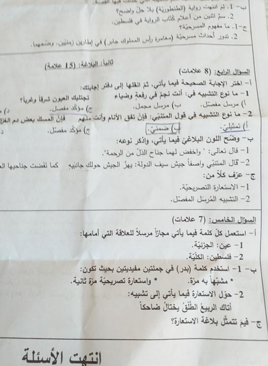امتحان لغة عربية ورقة ثانية5.jpg