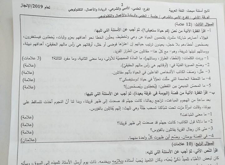 امتحان اللغة العربية 2019 8.jpg
