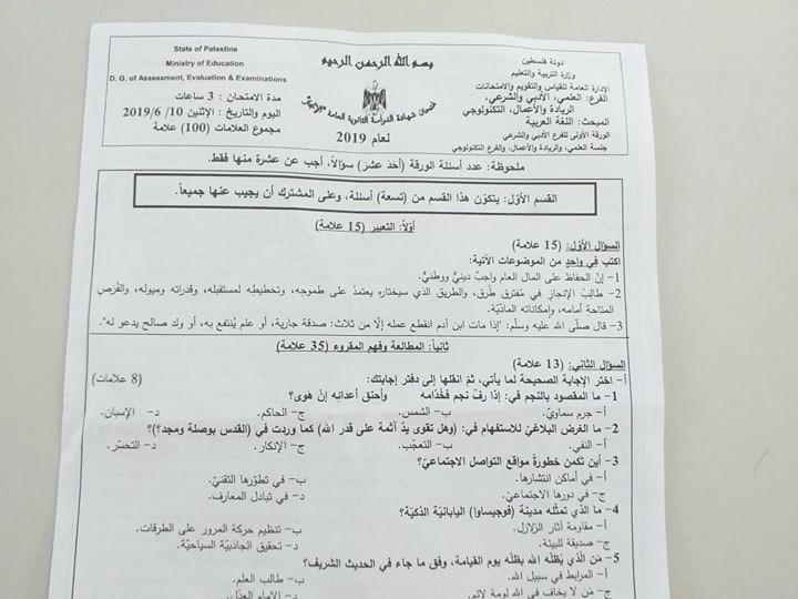 امتحان اللغة العربية 2019 4.jpg
