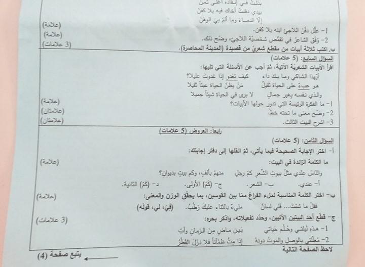 امتحان اللغة العربية 2019 11.jpg