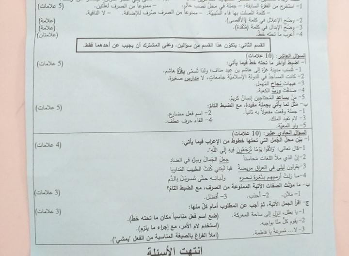 امتحان اللغة العربية 2019 9.jpg
