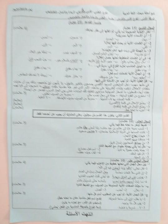 امتحان اللغة العربية 2019 5.jpg