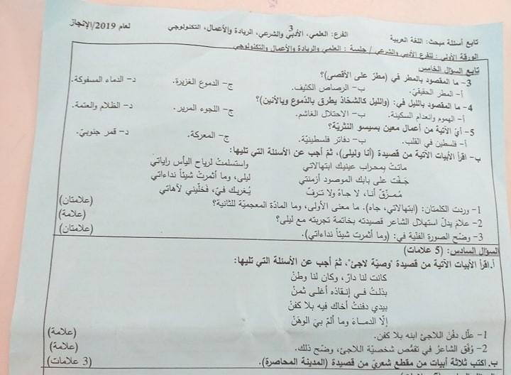 امتحان اللغة العربية 2019 6.jpg