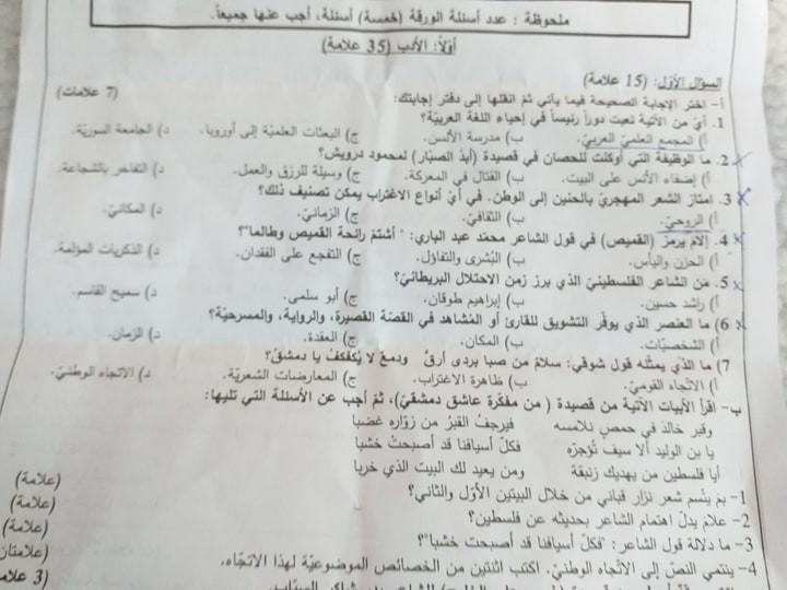 امتحان لغة عربية ورقة ثانية4.jpg