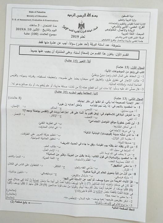 امتحان اللغة العربية 2019 1.jpg
