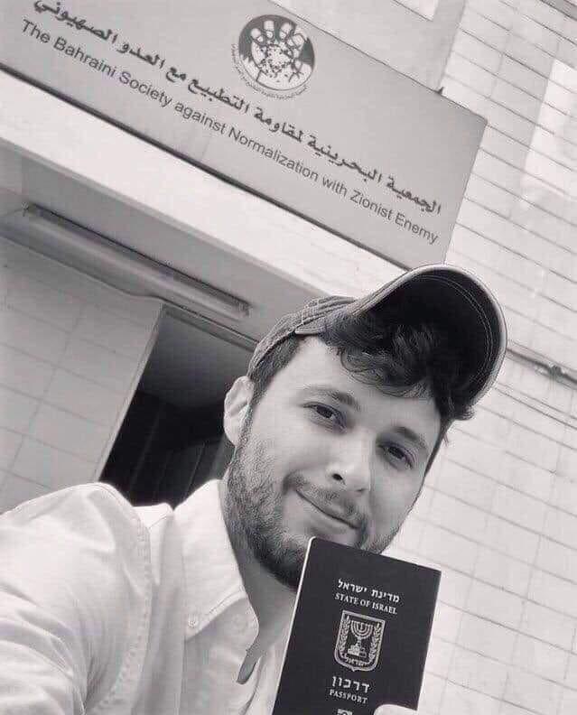 صحفي اسرائيلي يرفع جوازه سفره من مؤتمر البحرين.jpg