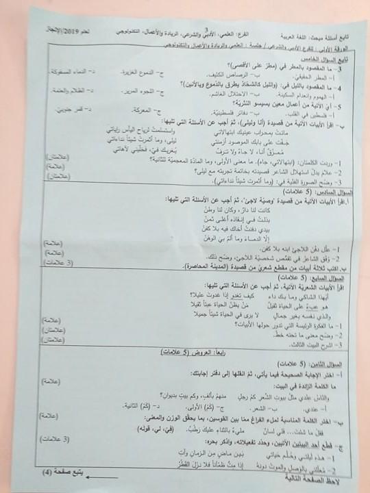 امتحان اللغة العربية 2019 2.jpg