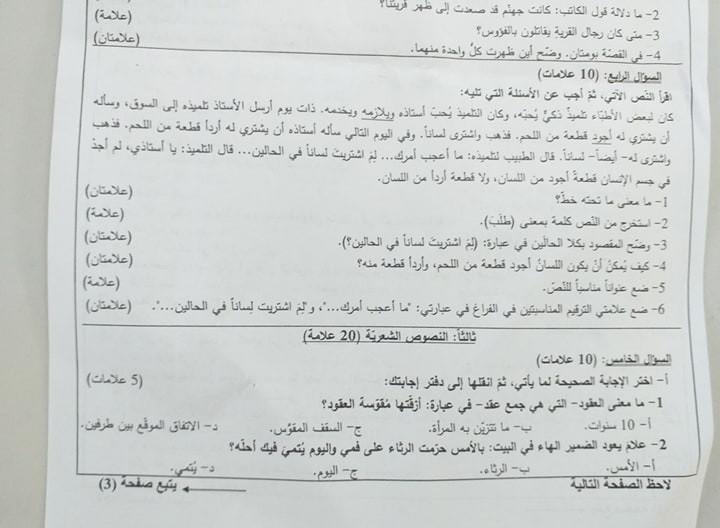 امتحان اللغة العربية 2019 7.jpg