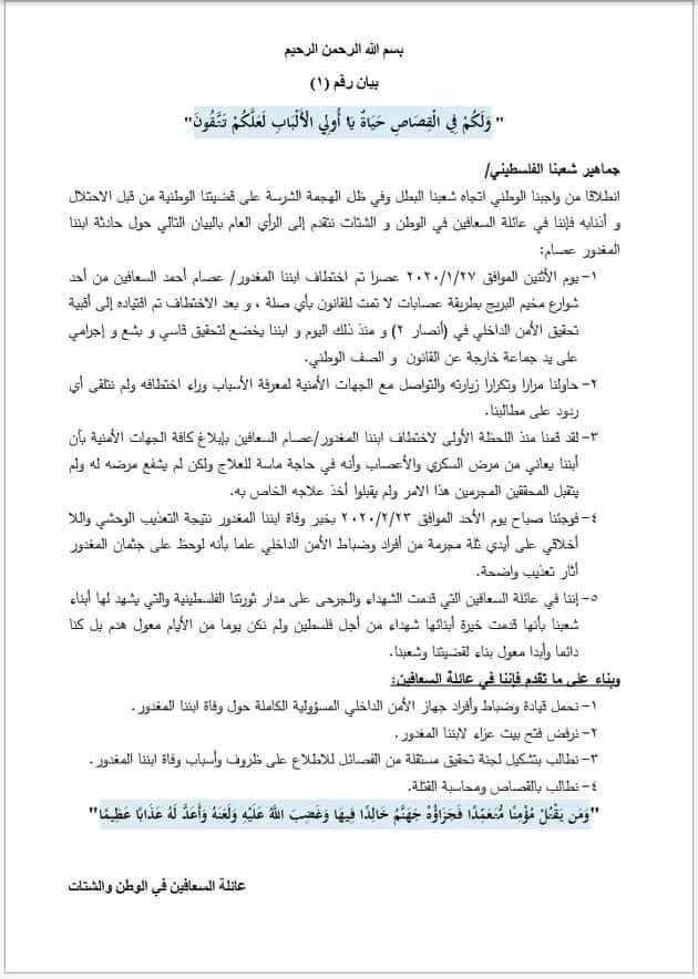 بيان عائلة السعافين على وفاة ابنهم لدى امن غزة.jpg