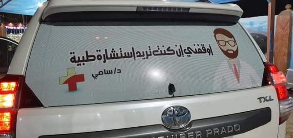 طبيب يمني.jpeg