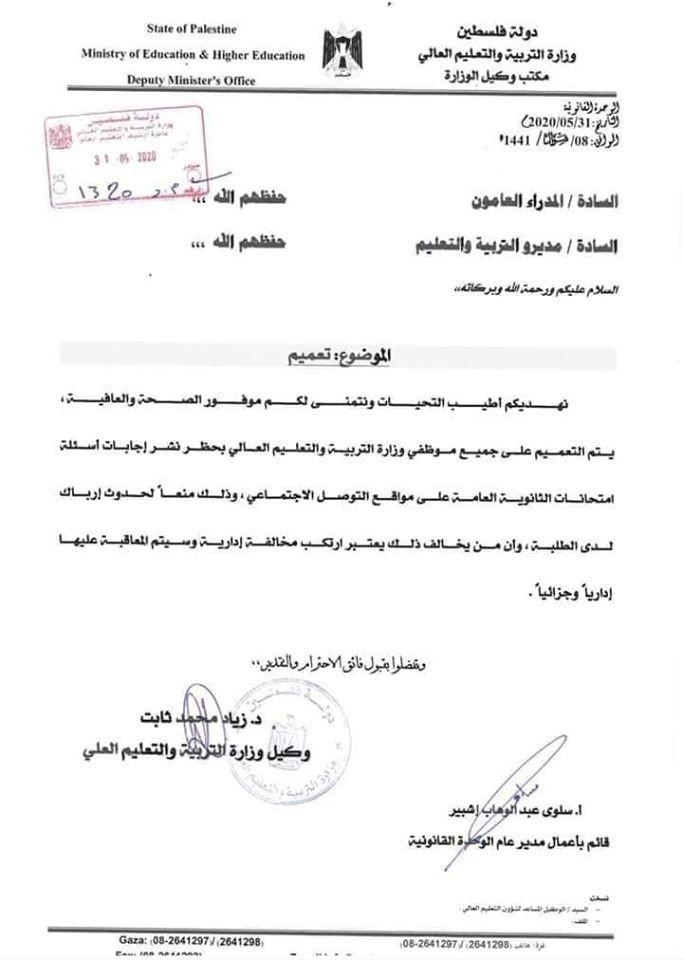 تعليم غزة تعميم حظر نشر اجابات امتحانات الثانوية العامة.jpg