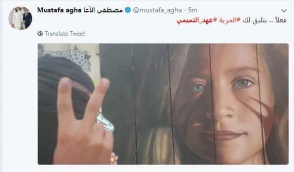 مصطفى الاغا وتغريدة عهد1.jpg