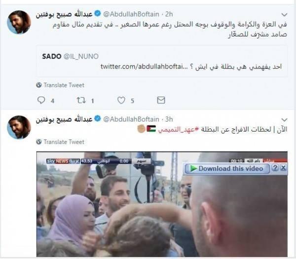 عبد الله صبيح وتغريدة عهد.jpg