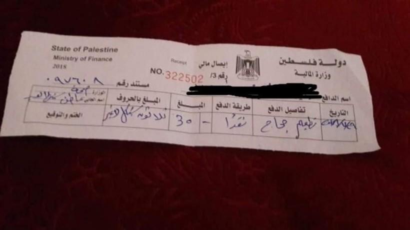 فاتورة دفع ثمن تطعيم حجاج.jpg